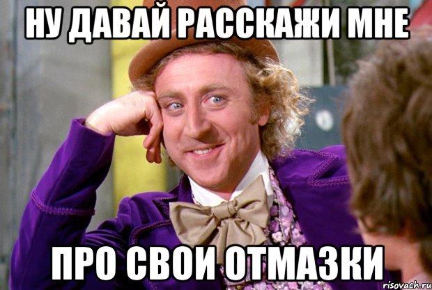 http://risovach.ru/upload/2014/04/mem/nu-davay-rasskazhi-mne_47012718_orig_.jpeg