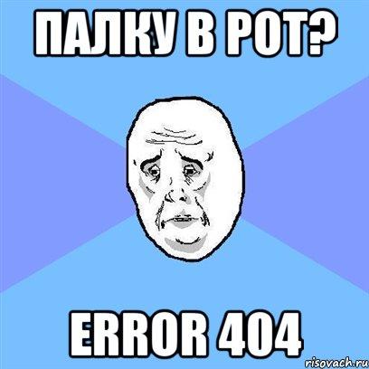Палку в рот? Error 404, Мем Okay face - Рисовач .Ру