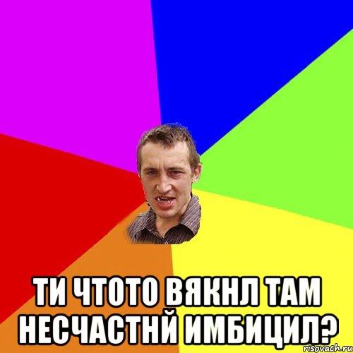zatashil-v-koyku