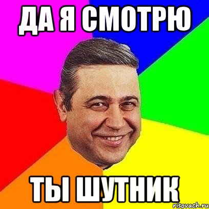 Да я смотрю ты шутник, Мем Петросяныч - Рисовач .Ру