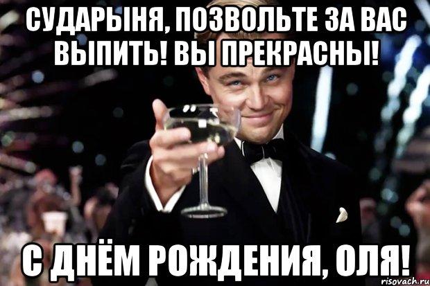 podnimi-zhe-bokal-za-teh-kto-sel_4883874
