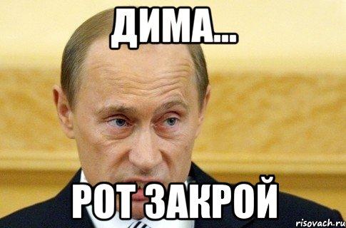 http://risovach.ru/upload/2014/04/mem/putin_48251500_orig_.jpg