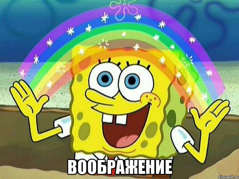 raduzhnyy-spanch-bob_49007105_orig_.jpeg