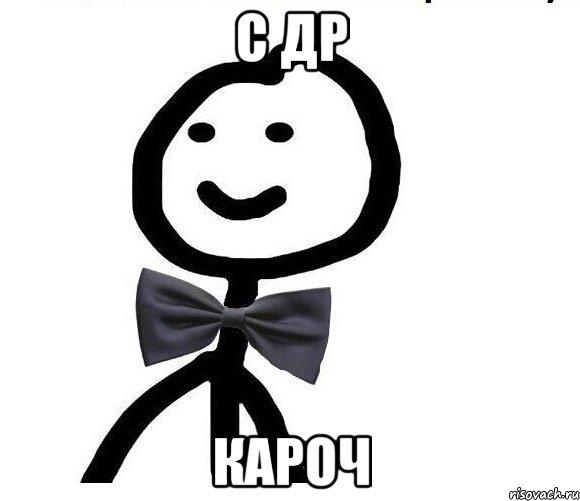 Мемы теребонька в галстук бабочке