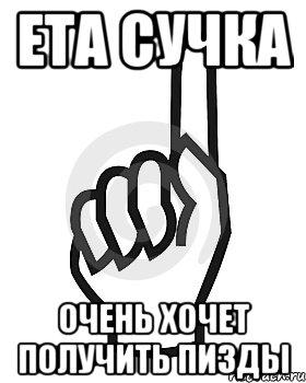 mem-mne-pizda