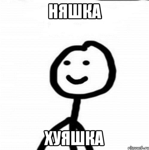 няшка смайлик: