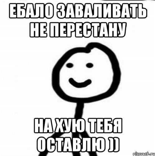 idi-nahuy-zavali-ebalo-blyat
