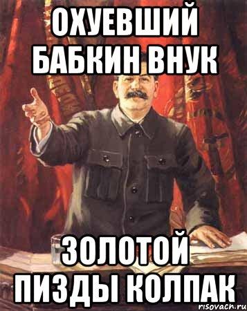 zolotoy-pizdi-kolpak