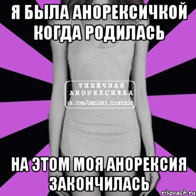 Анорексия мемы