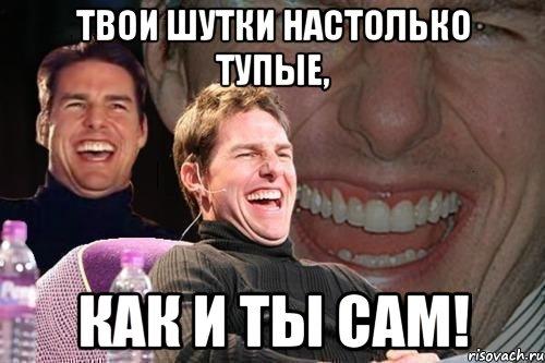 Твой Анекдот