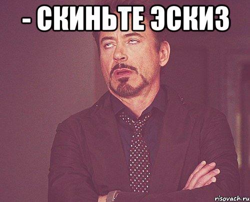 эскизы мемов: