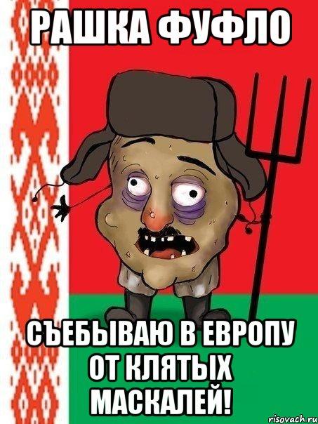 Анти-ватник