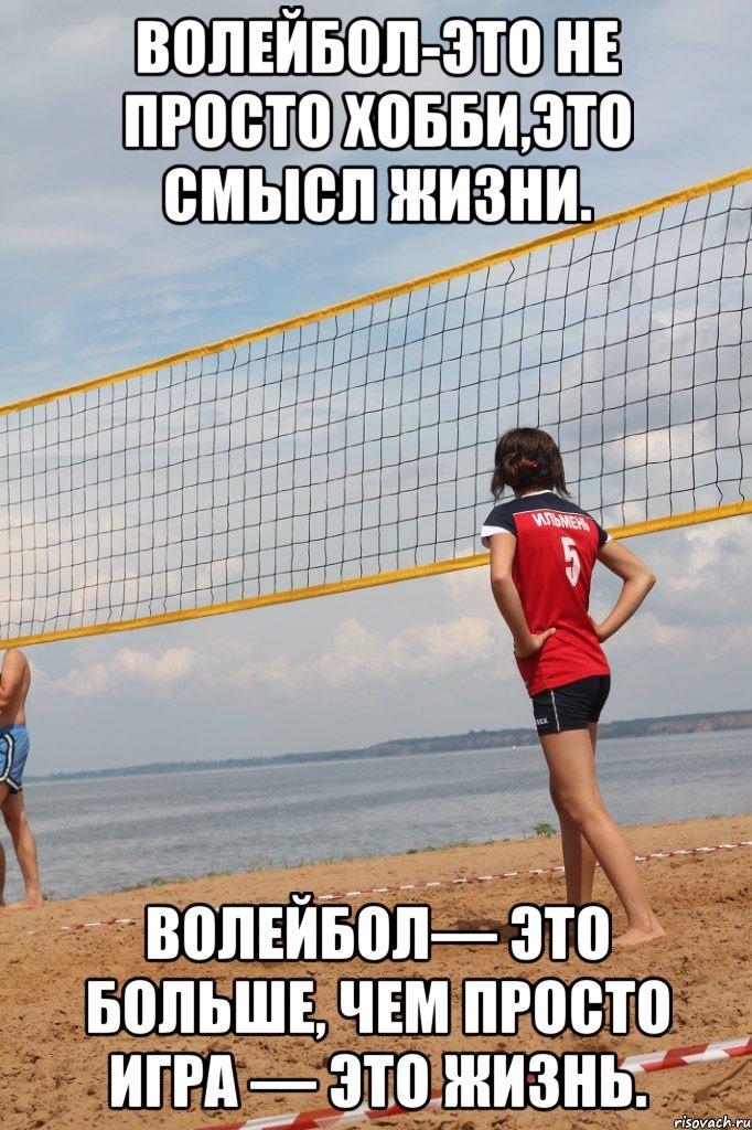 Картинки про волейбол со смыслом