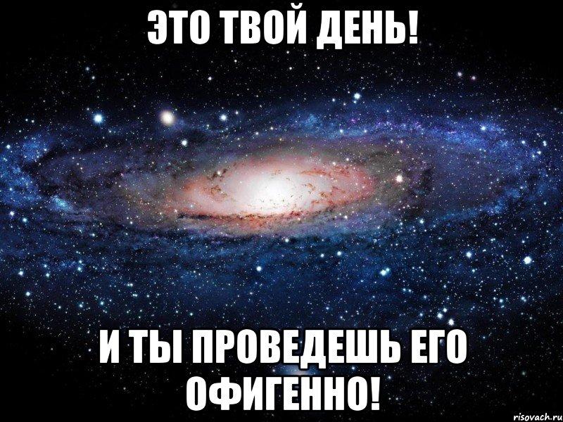 ты проведешь: