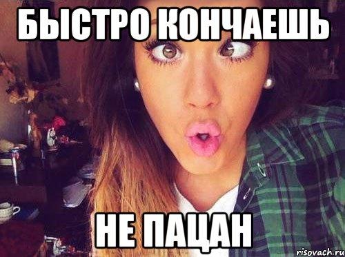 kamshot-zreloy-ne-vinimaya-izo-rta
