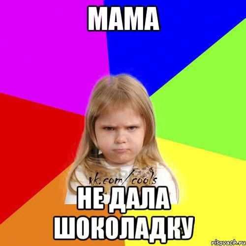 картинка злая мама