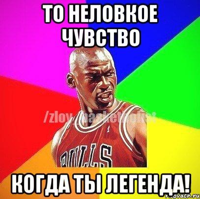 ты легенда: