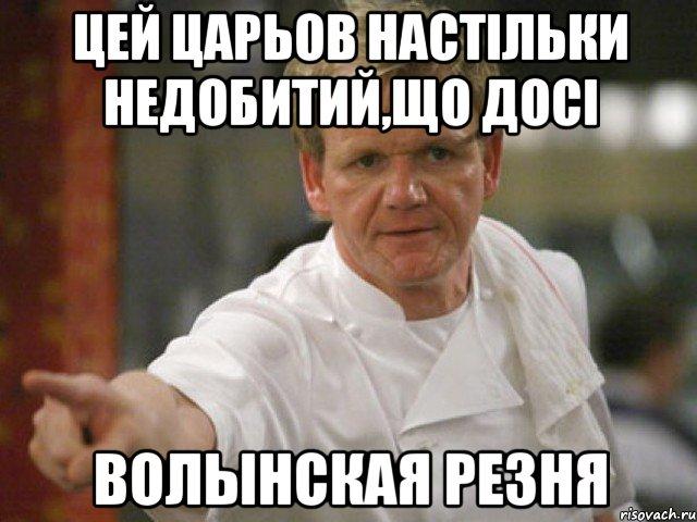 Все мемы Злой шеф-повар - Рисовач .