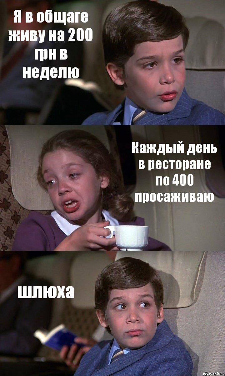 200 грн шлюха