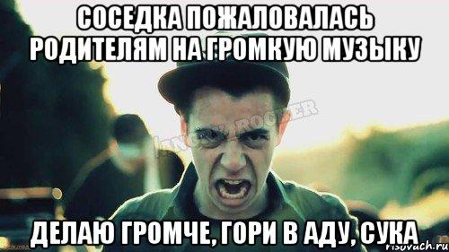 Музыку делай громче 2014