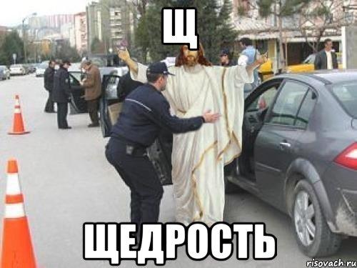 Щ Щедрость, Мем АЛФАВИТ - Рисовач .Ру