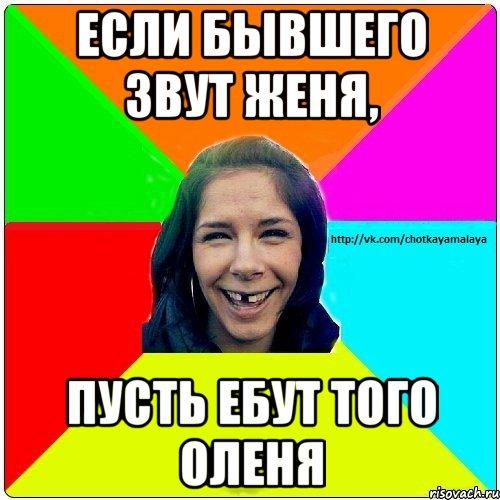 Женю ебут