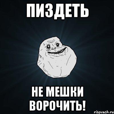 forever-alone_50215930_orig_.jpg