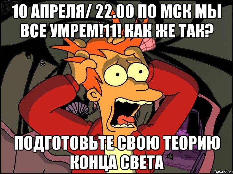 http://risovach.ru/upload/2014/05/mem/frai-v-panike_49747532_orig_.jpeg