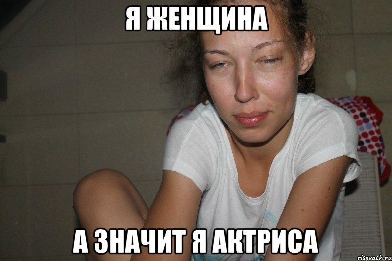 Я женщина А значит я актриса, Мем Где детонатор - Рисовач .Ру