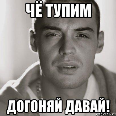 http://risovach.ru/upload/2014/05/mem/guf_50512555_orig_.jpg