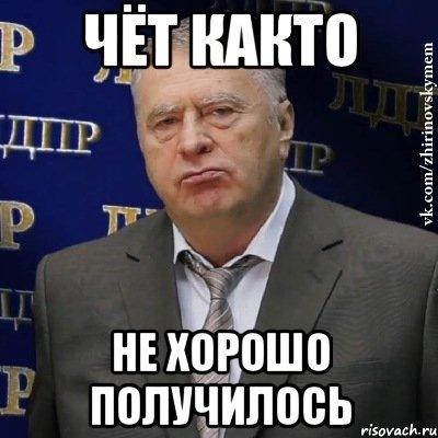 http://risovach.ru/upload/2014/05/mem/hvatit-eto-terpet-zhirinovskij_50160769_orig_.jpg