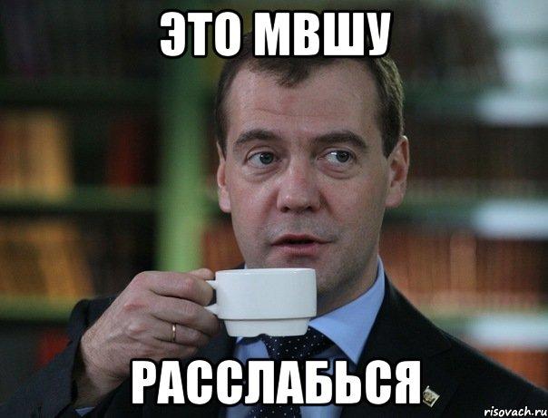 http://risovach.ru/upload/2014/05/mem/medvedev-spok-bro_51891273_orig_.jpg
