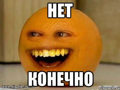 nadoedlivyj-apelsin_50178828_orig_.jpg