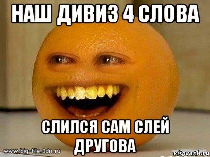 Мем апельсин