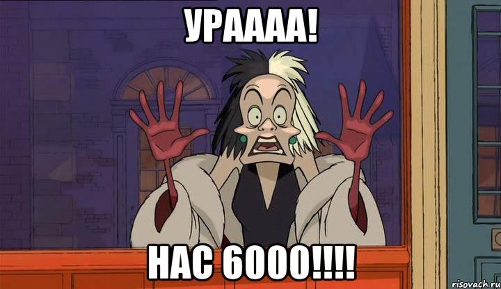 Ураааа! Нас 6000!!!!, Мем НАС 101 ЧЕЛОВЕК - Рисовач .Ру