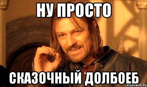 nelzya-prosto-tak-vzyat-i-boromir-mem_49