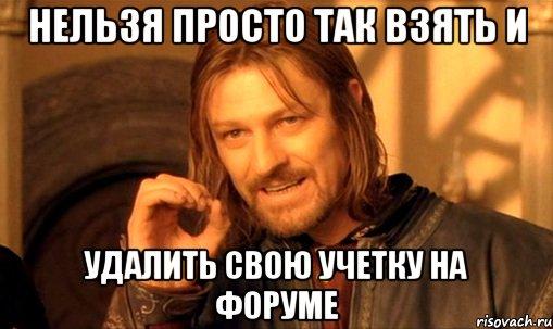 nelzya-prosto-tak-vzyat-i-boromir-mem_50