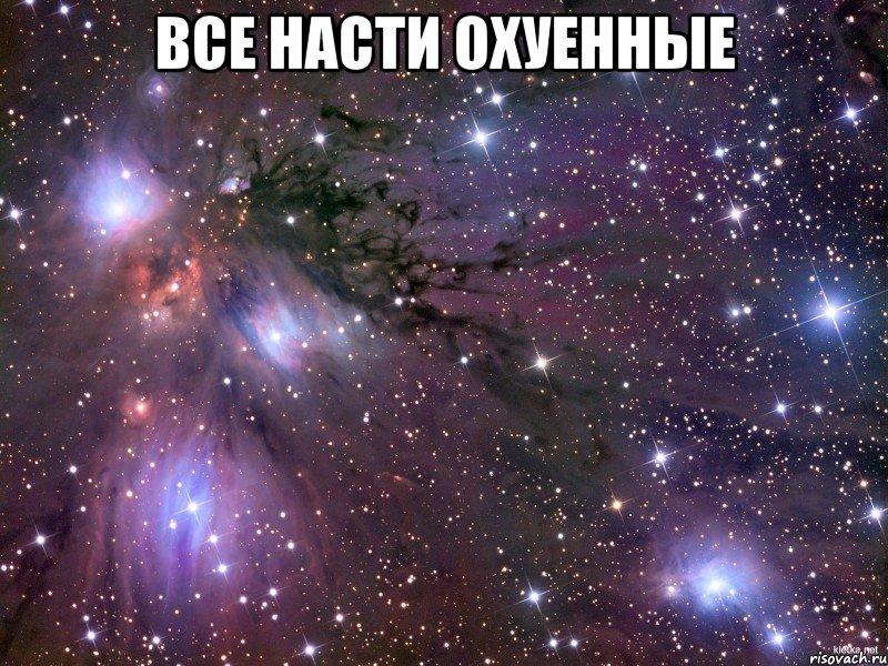 статус: с родных глаз начинается космос