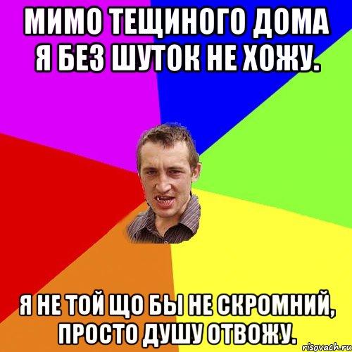 Мимо тещиного дома я без шуток не хожу )) - pikabu ru