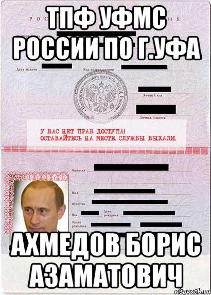 фото на паспорт в уфе адреса