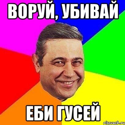 http://risovach.ru/upload/2014/05/mem/petrosyanych_49988614_orig_.jpg