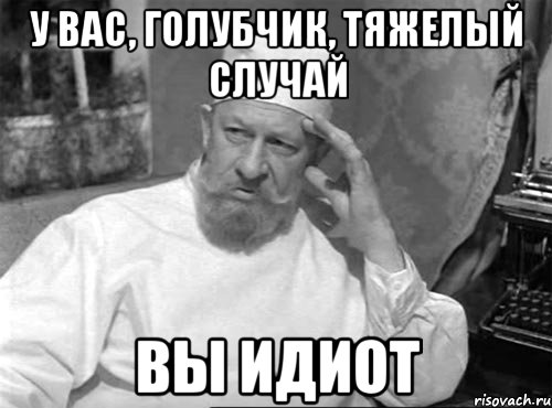 http://risovach.ru/upload/2014/05/mem/professor-preobrazhenskiy_49917757_orig_.jpeg