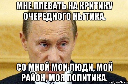 http://risovach.ru/upload/2014/05/mem/putin_50338336_orig_.jpg