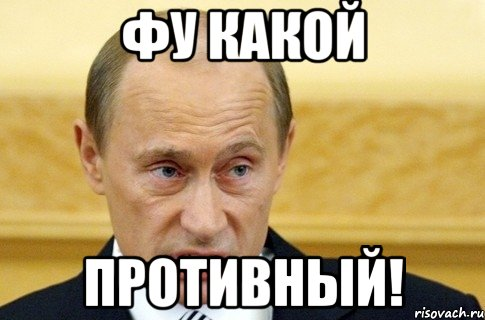 фу какой противный!, Мем путин - Рисовач .Ру
