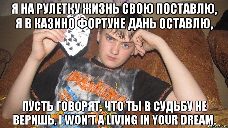 я в казино фортуне дань оставлю текст