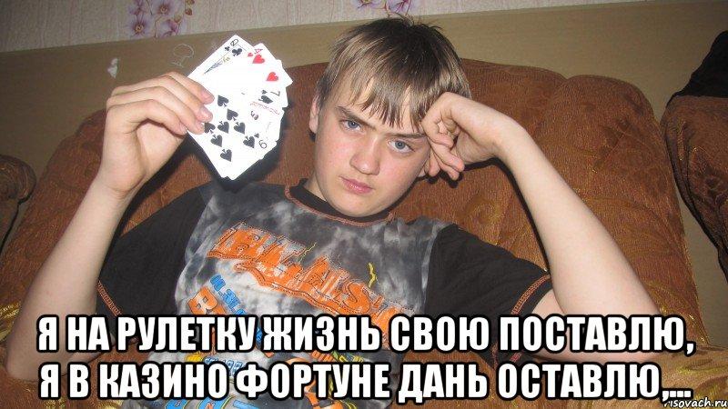 Я в казино дань оставлю интернет казино russian vegas