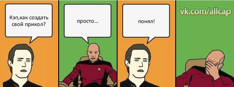 создать фото приколы: