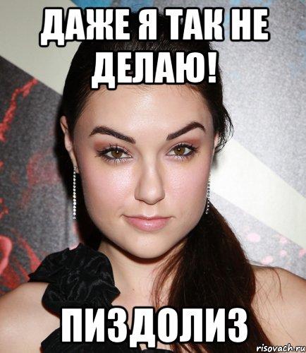 foto-ya-pizdoliz