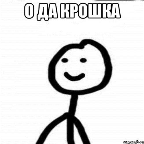 о да крошка , Мем Теребонька (Диб Хлебушек) - Рисовач .Ру