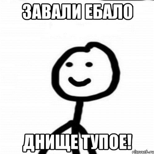 idi-nahuy-suka-zavali-ebalo-karina